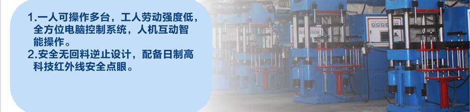 专业的橡胶机械制造商